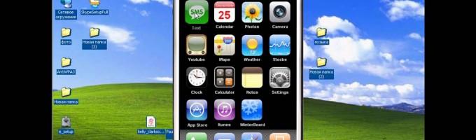 iOS эмулятор для Windows