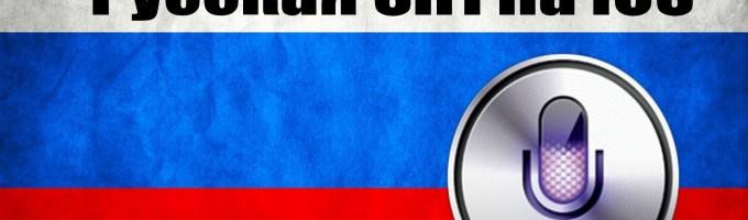 Русскоязычная Siri