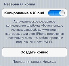 1335671962_HT1766-backup_now-001-ru