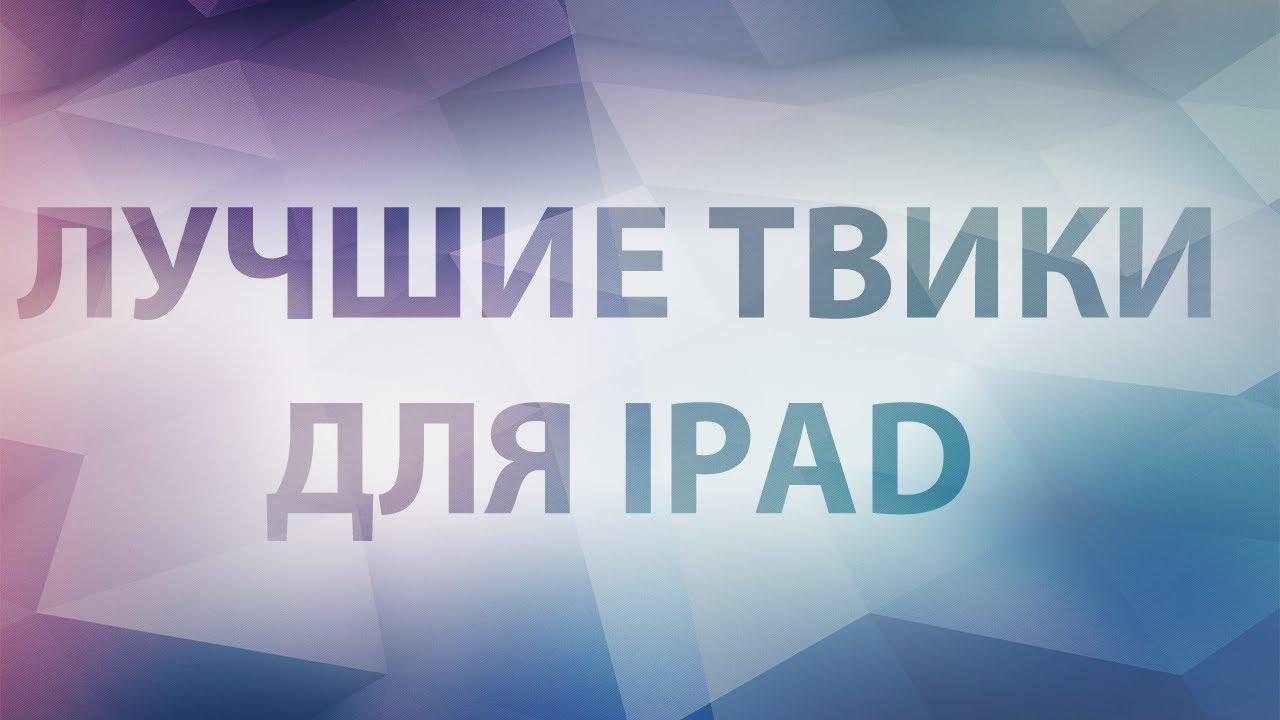 твики для iPad