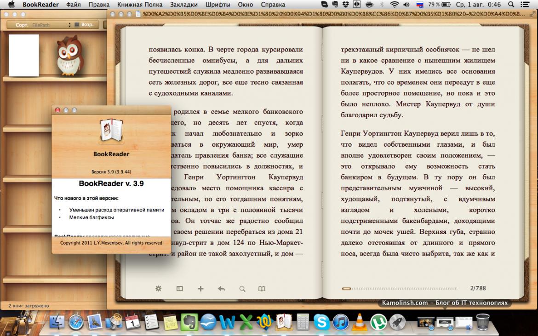 электронная книга apple