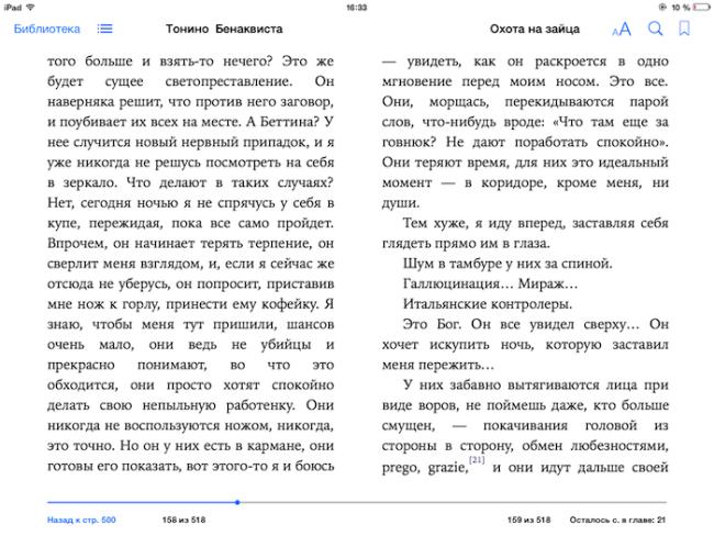 """Обновленный iBooks лишился """"деревянных"""" полок"""