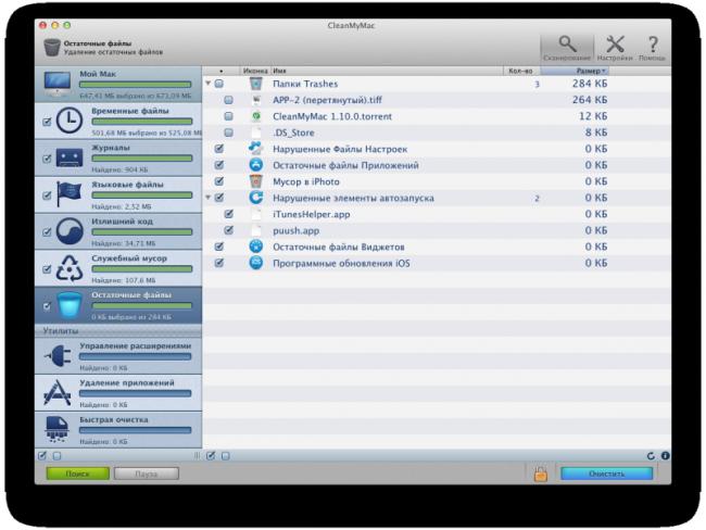 интерфейс программы CleanMyMac