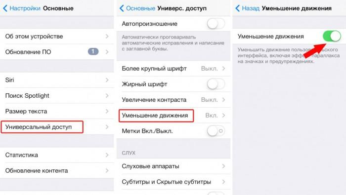 Отключение эффекта параллакса на iPhone