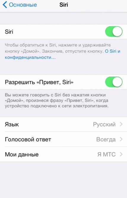 Страница настройки Siri