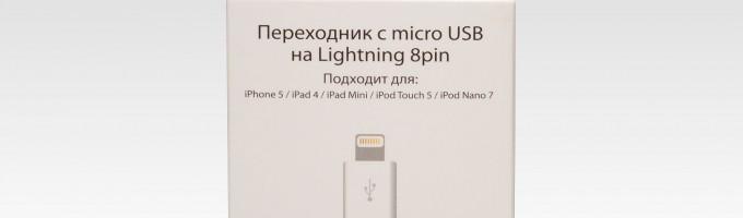 Apple iPhone Micro USB Adapter. Зачем провода?