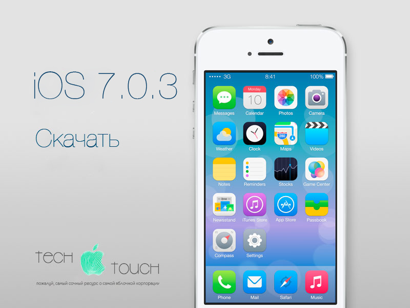 Вышла iOS 7.0.3 для iPhone, iPad, iPod Touch