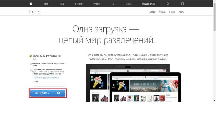 Официальный сайт Apple, программа iTunes