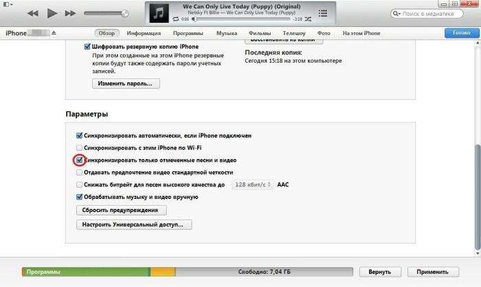 Синхронизация в iTunes