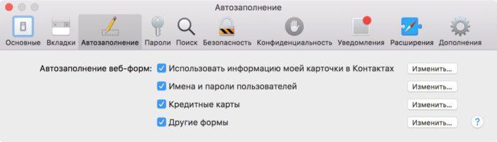 Apple ID можно найти в истории браузера Safari