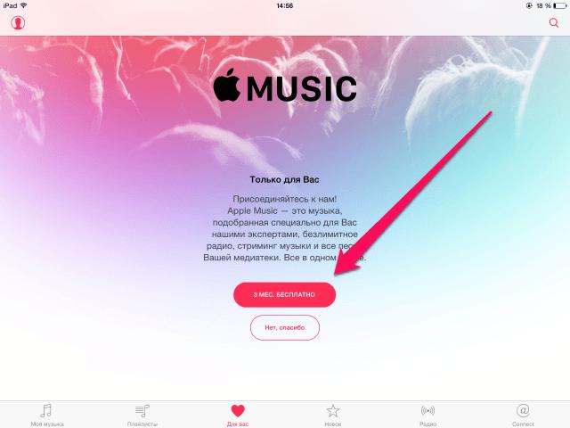 Apple Music main