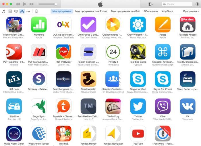 Меню ваших приложений в MacAppStore