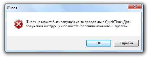 Ошибка при запуске iTunes