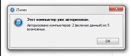 Приложение ITunes