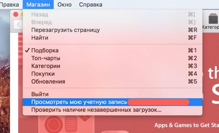 Просмотр AppleID с MacAppStore на MacBook