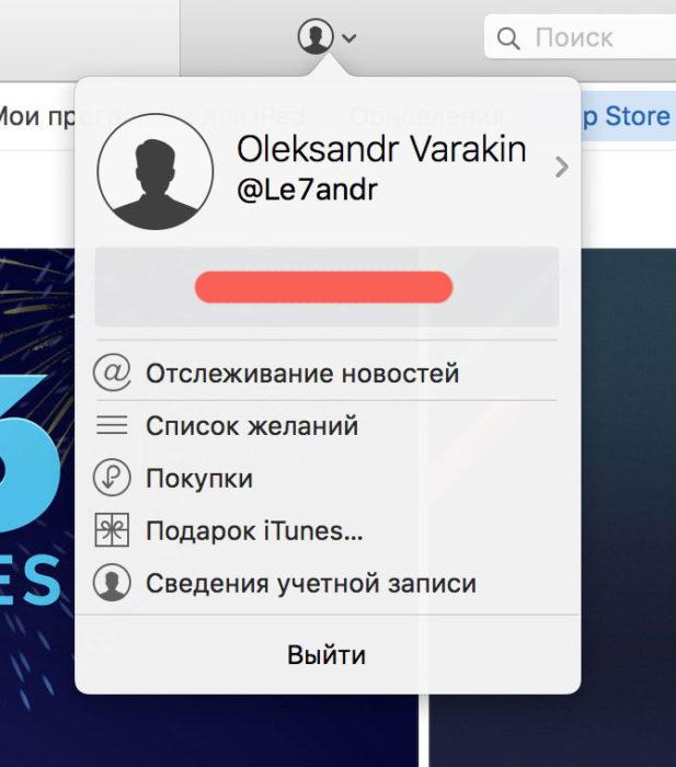 Просмотр AppleID сразу в iTunes на иконке владельца в MacBook