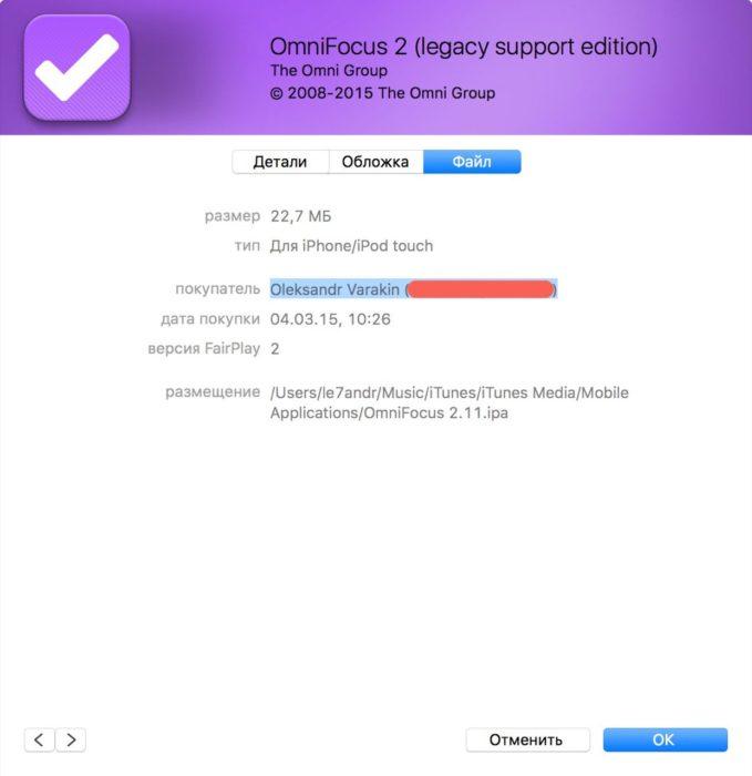 Просмотр информации о купленном в MacAppStore приложении