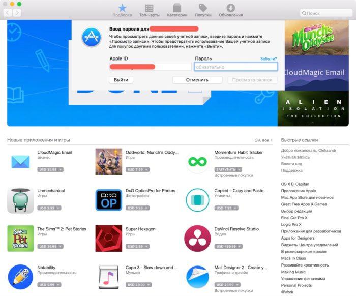 В подборке MacAppStore на MacOS также отображается ваш AppleID