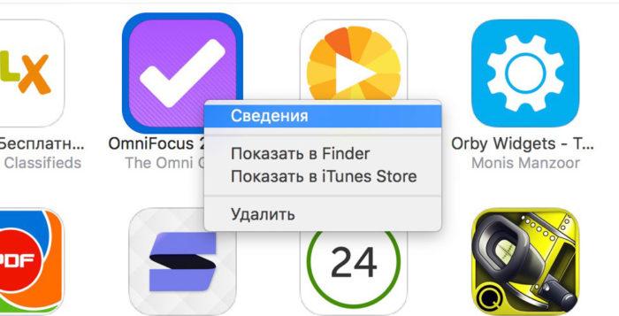 Вызов сведений о приложениях на MacBook