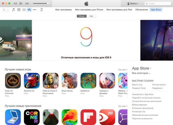 Запуск iTunes