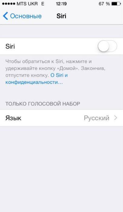 Отключение голосового помощника Siri