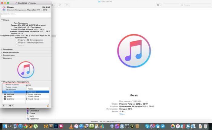 Удаление iTunes в Mac OS: изменение свойств объекта