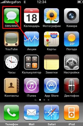 Зупуск приложения SMS/MMS из меню IPhone