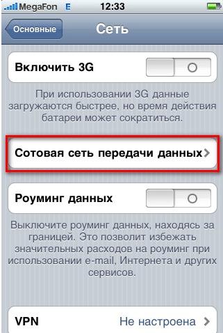 Настройки сотовой сети в IPhone