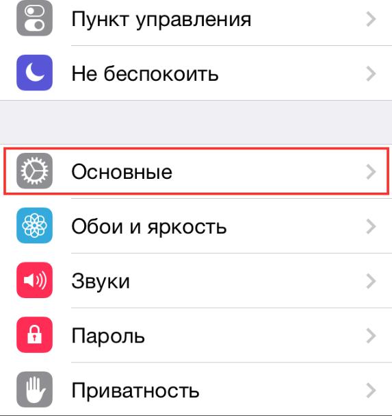 Открытие основных настроек на IPhone