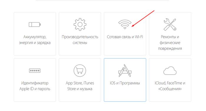 Выбор раздела Сотовая связь и Wi-Fi