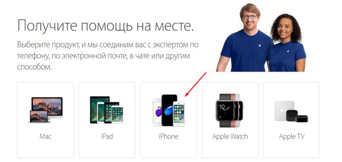 Официальная служба поддержки Apple         iPhone