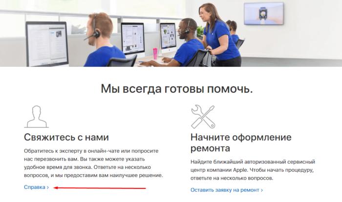 Официальная служба поддержки и справка         Apple