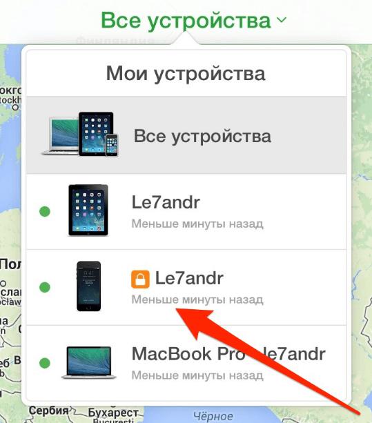 Раздел «Найти IPhone»