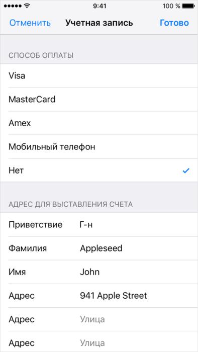 Изображение - Смена номера кредитной карты в itunes vybor-punkta-394x700