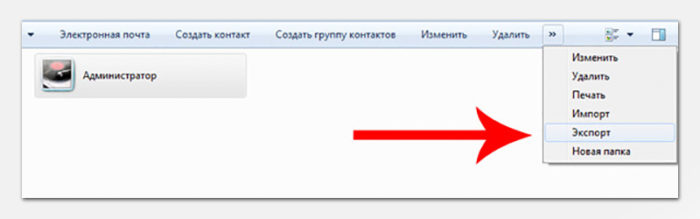 Папка «Контакты» в Windows