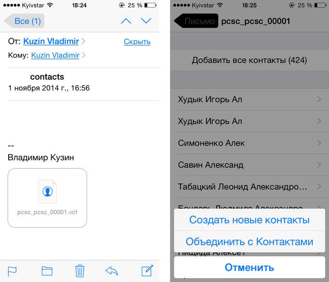 Файл vcf с контактами в почте на iPhone