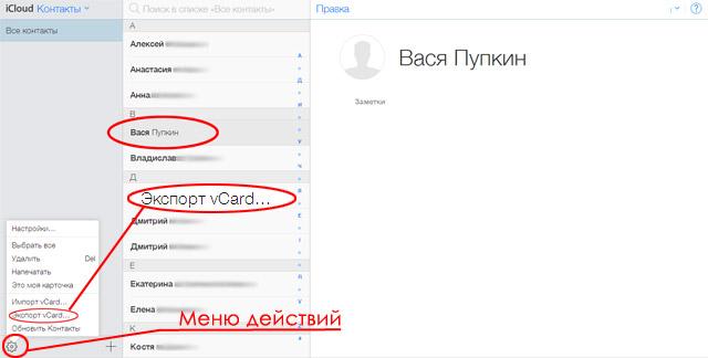 Меню действий в папке «Контакты»