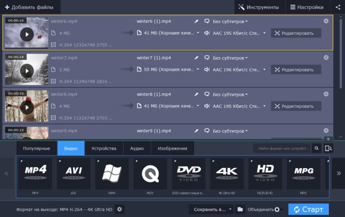 Интерфейс программы Movavi Конвертер Видео
