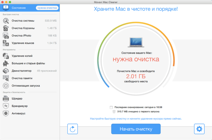 Интерфейс программы Movavi Mac Cleaner