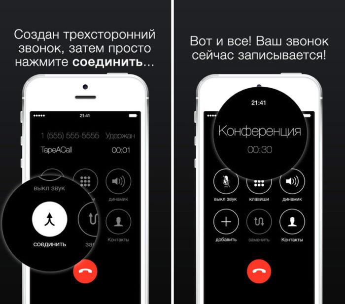 Объединение звонков в режиме конференц-связи в TapeACall