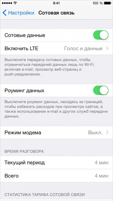 iPhone настройки-параметры сети