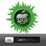 Greenpois0n: Отвязанный Jailbreak iOS 4.2.1 готов