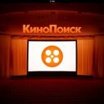 Приложение КиноПоиск для киноманов с iPhone