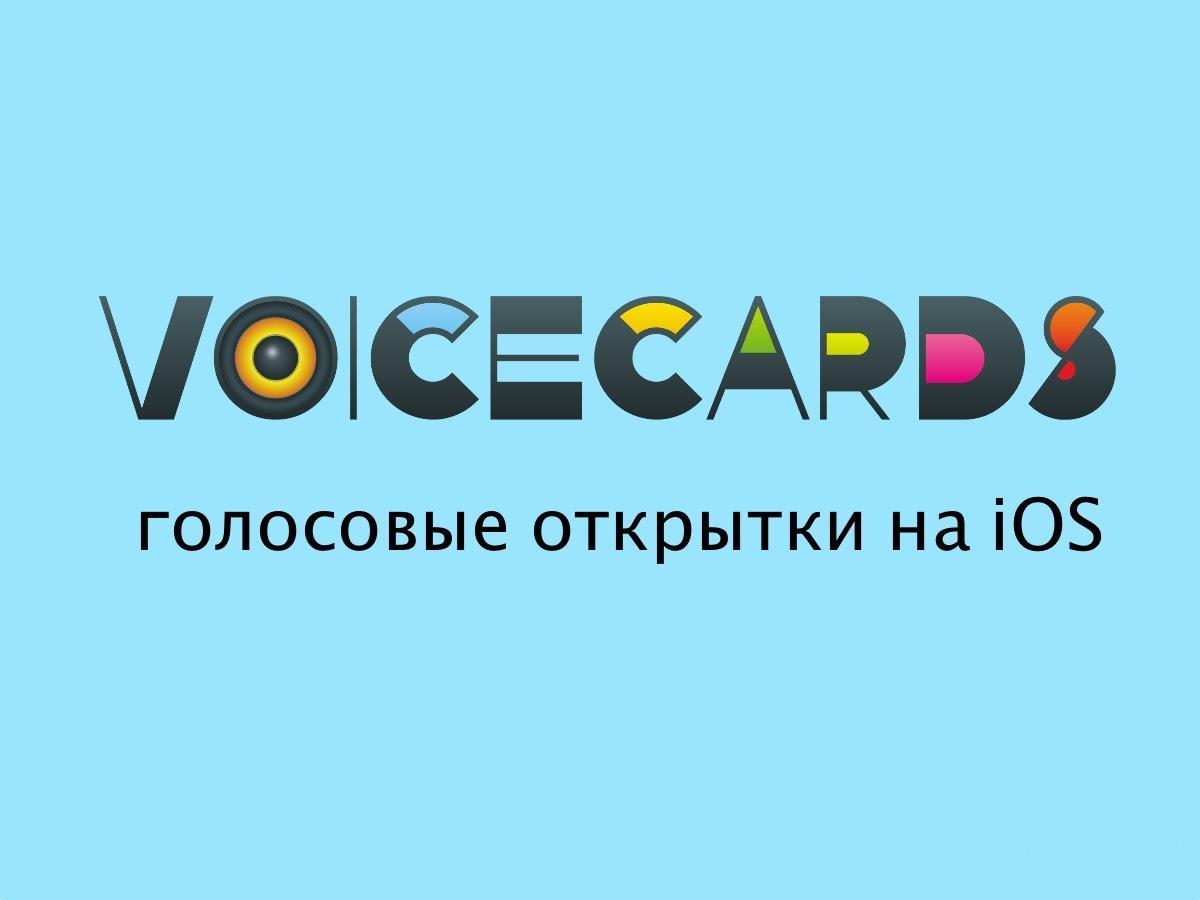 Приложение VoiceCards