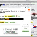 BigBuzzy не предоставила iphone 4S к 25 ноября