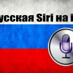 Скоро мы увидим русскоязычную Siri