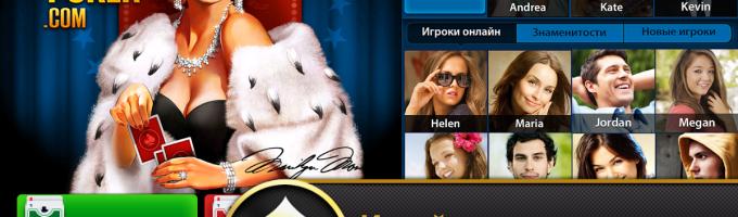 Приложение «VIP Poker»
