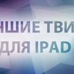 Самые полезные твики для iPad 2