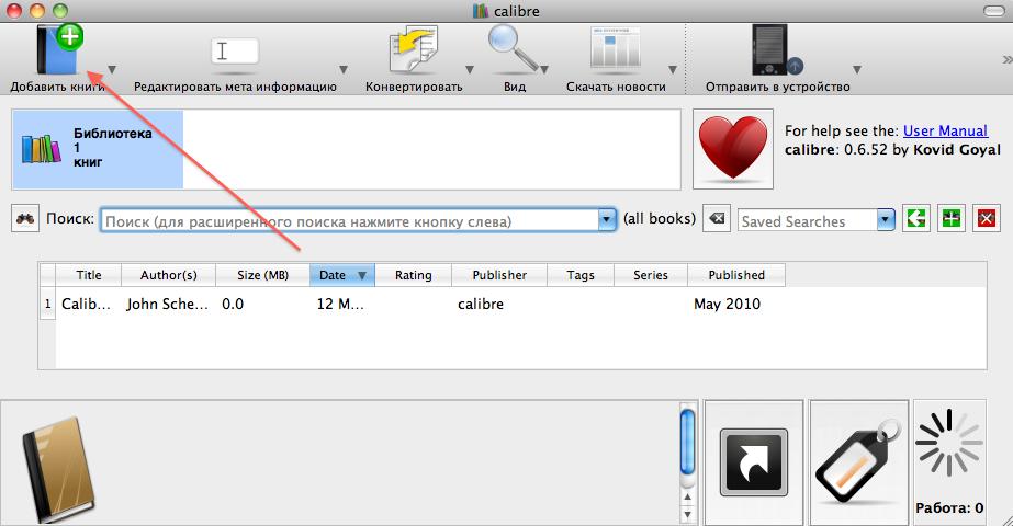 Как сделать формат книги из pdf в epub - Евробилдсервис