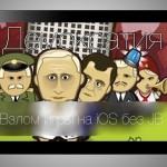Демократия (Democracy) — игра для iPhone